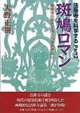 斑鳩ロマン 法隆寺の歴史を探る科学的手法11 (法隆寺を科学するPart2)