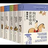 讲谈社·中国的历史(6-10卷)