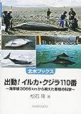 出動!イルカ・クジラ110番―海岸線3066kmから視えた寄鯨の科学 (北水ブックス)