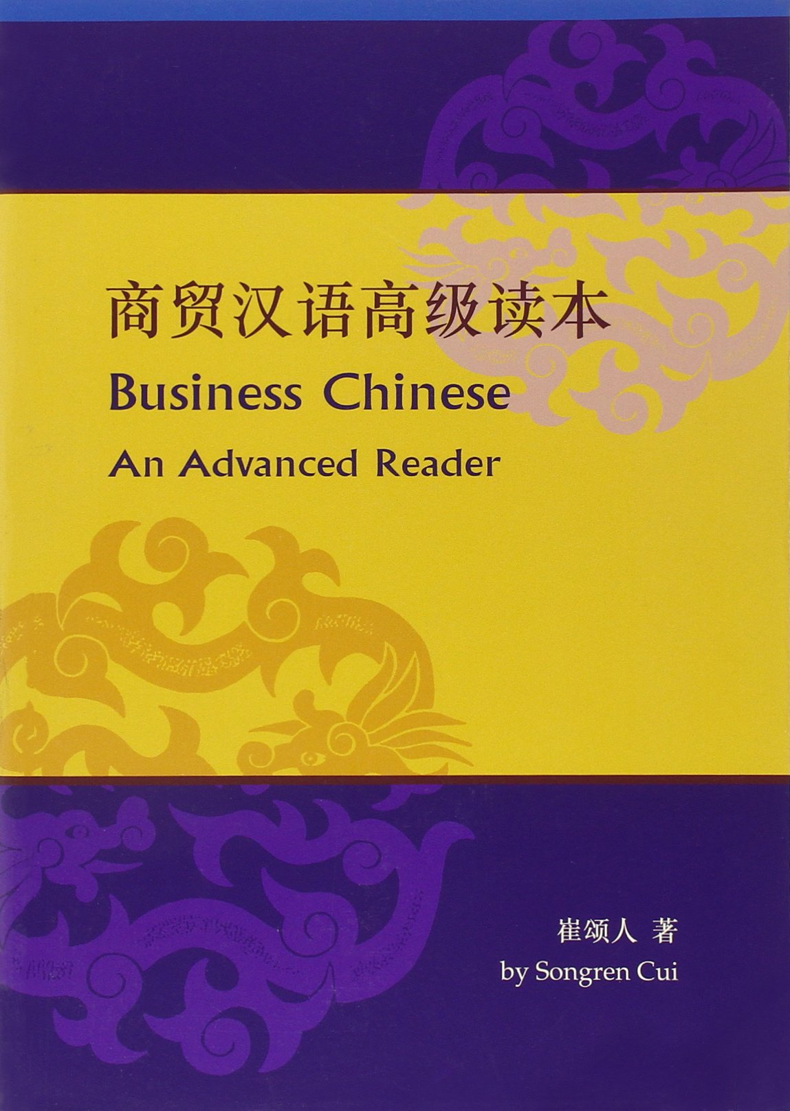 Business Chinese by Brand: The Chinese University Press
