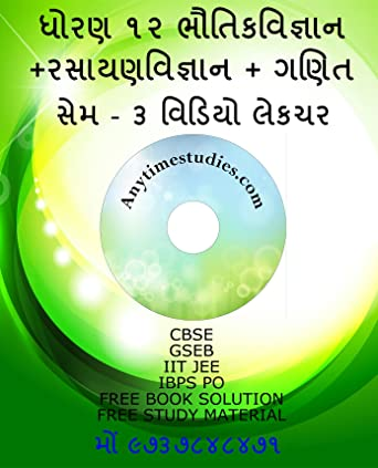 camistry answer4th sem 12th gujarati language
