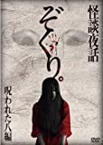 ぞくり。 怪談夜話 呪われた八編 [DVD]
