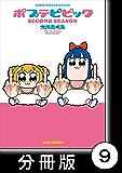 ポプテピピック SECOND SEASON【分冊版】 (9) (バンブーコミックス WINセレクション)