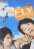 フライ,ダディ,フライ [DVD]