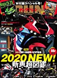 ヤングマシン 2020年1月号 通巻566号