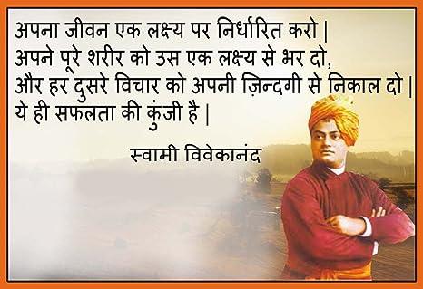 Mahalaxmi Art Hd Swami Vivekananda Quotes On Fine Art Paper