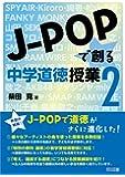 J-POPで創る中学道徳授業2