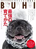 BUHI 2019年冬号 Vol.49