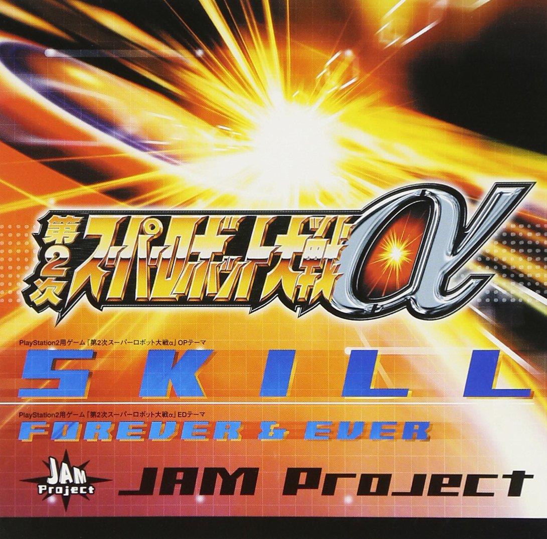 「SKILL JAM」の画像検索結果