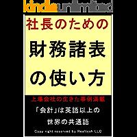 Shachounotamenozaimushohyounotsukaikata (Japanese Edition)