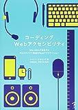 コーディングWebアクセシビリティ - WAI-ARIAで実現するマルチデバイス環境のWebアプリケーション
