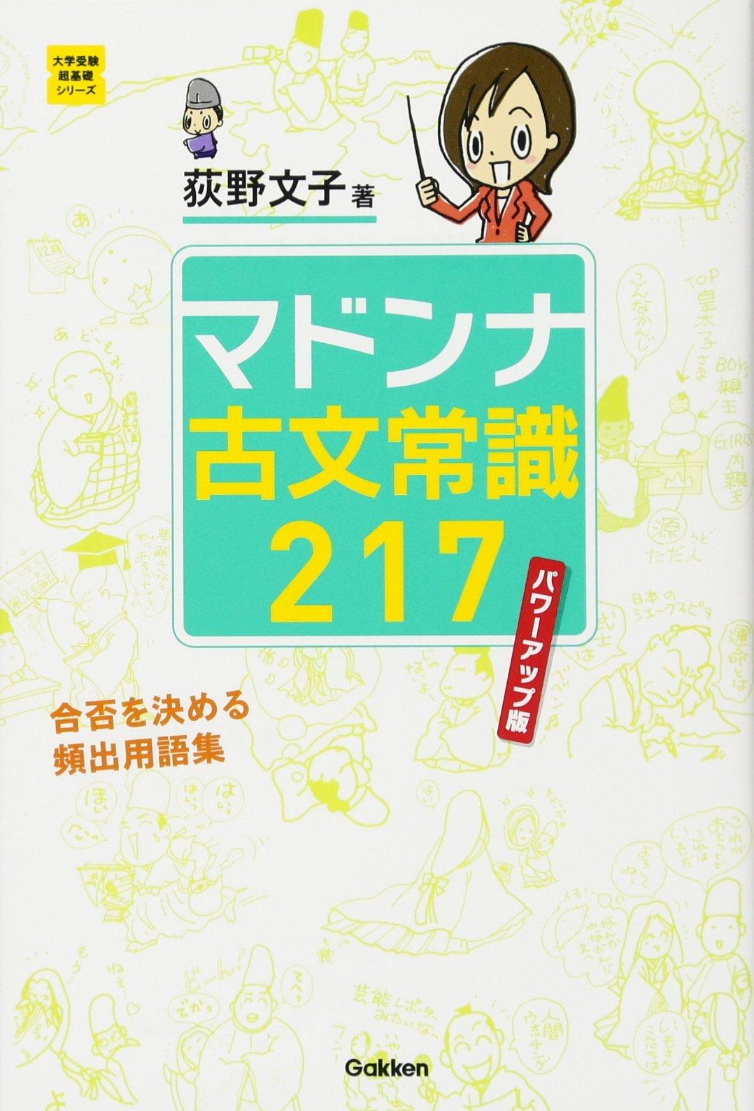 マドンナ古文常識217 パワーアップ版 (大学受験超基礎シリーズ) | 荻野文子 |本 | 通販 | Amazon