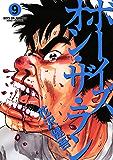 ボーイズ・オン・ザ・ラン(9) (ビッグコミックス)