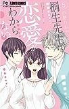 桐生先生は恋愛がわからない。(5) (裏サンデー女子部)