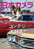 日本カメラ 2019年 5月号 [雑誌]