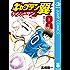 キャプテン翼 ライジングサン 8 (ジャンプコミックスDIGITAL)