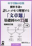 中学受験の算数 熊野孝哉の詳しいメモで理解する「文章題」基礎固めの75題 +5題増補改訂版 (Yell books)