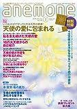 anemone (アネモネ) 2014年 01月号 [雑誌]