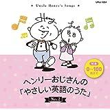 ヘンリーおじさんの「やさしい英語のうた」 CD No.2 Uncle Henry's Songs CD 2