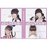 「AD-LIVE 2016」第5巻 (釘宮理恵×高垣彩陽) [DVD]