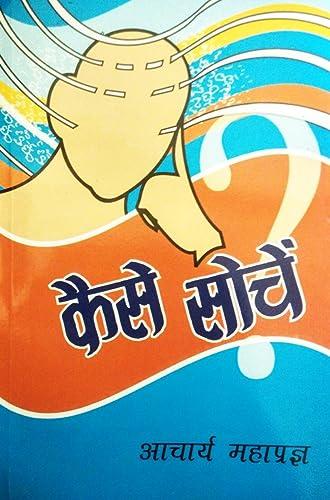 Kaise Soche by Acharya Mahapragya
