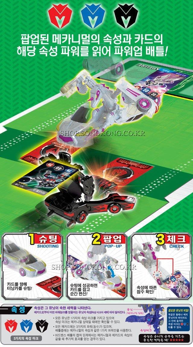 Turning Mecard Andromagician Violet Shooting Pop-Up Transformer Car Korea Figure /item# G4W8B-48Q62331