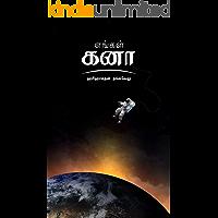 எங்கள் கனா: Engal Kanaa (Tamil Edition)