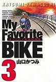 My Favorite BIKE(3) (ビッグコミックス)