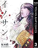 イノサン 3 (ヤングジャンプコミックスDIGITAL)