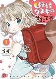 妖怪タヌキのそだて方 (1) (ぶんか社コミックス)