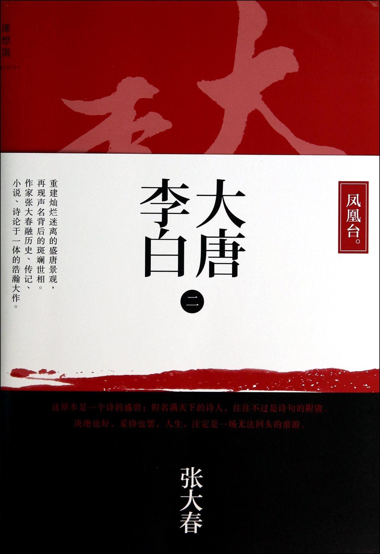 Li Bai (2 Phoenix Palace)(Chinese Edition) pdf