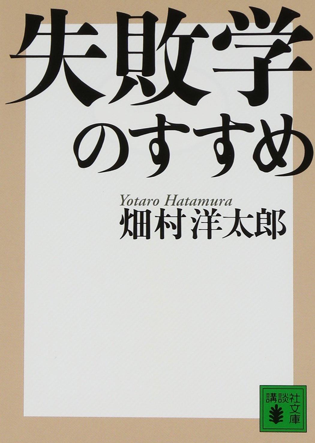 畑村 洋太郎(Yotaro Hatamura)Amazonより
