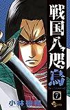 戦国八咫烏 7 (少年サンデーコミックス)