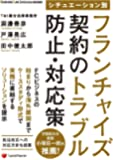 【BUSINESS LAW JOURNAL BOOKS】 シチュエーション別 フランチャイズ契約のトラブル防止・対応策 Method for Troubles in Franchise Agreements