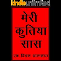 Meri Kutiya Saas: Ek Dhinchak Aatmakatha (Hindi Edition)