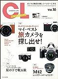 カメラ・ライフ Vol.16 (玄光社MOOK)
