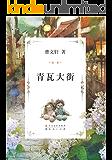 青瓦大街 (曹文轩纯美小说系列(完整版))