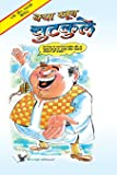 Kya Khub Chutkule: Interesting Jokes and Satires To Keep You In Good Humour, In Hindi