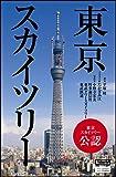 東京スカイツリー (サイエンス・アイ ピクチャー・ブック)