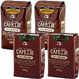 レギュラーコーヒー (粉) 創業者が考えた珈琲 2kg 福袋 炭火焙煎 ビルカマウンテンブレンド・ロイヤルブレンド 500g×各2袋