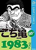 こち亀80's 1983ベスト (ジャンプコミックスDIGITAL)