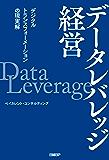 データレバレッジ経営 デジタルトランスフォーメーションの現実解