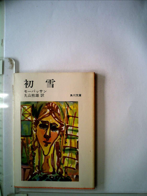 初雪―他五篇 (1957年) | モーパ...