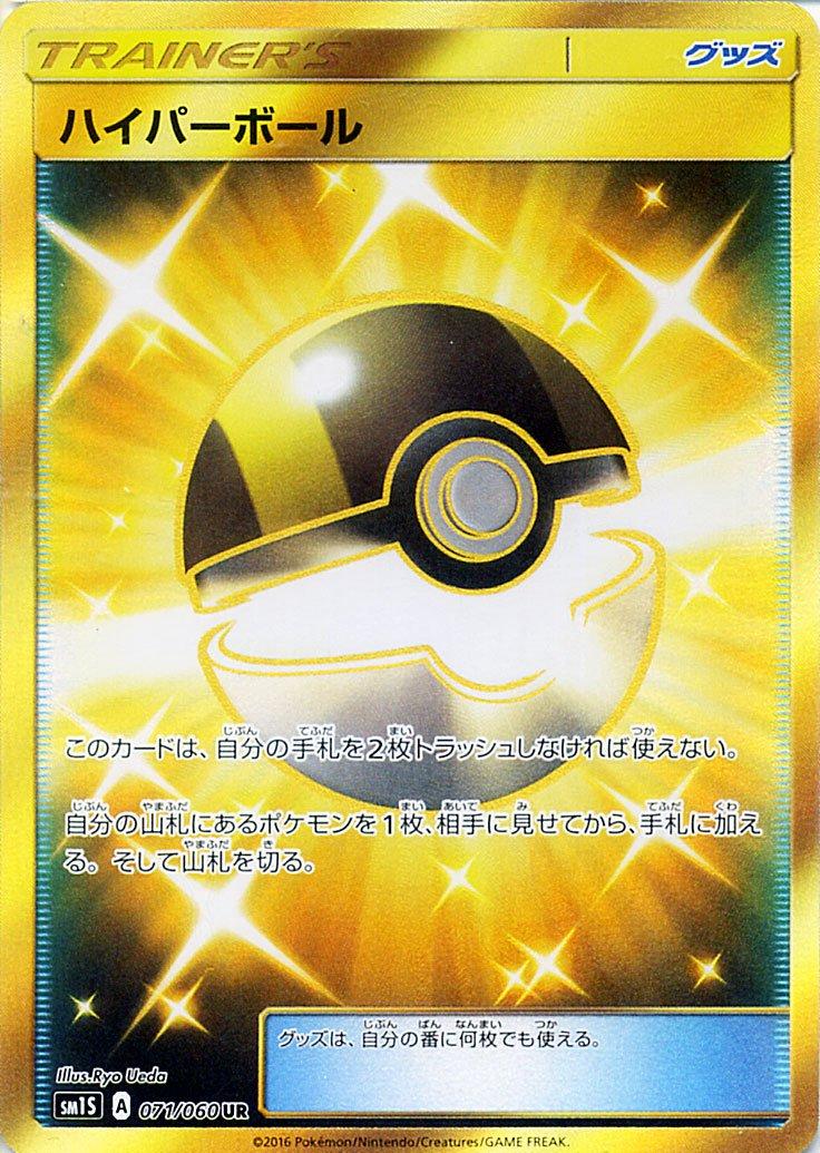 ポケモンカードゲーム サン&ムーン ハイパーボール(ウルトラレア)/コレクション サン(PMSM1S)/シングルカード   B01N4BYK11