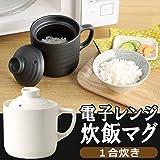 かんたん 炊飯器 1.0合炊き 電子レンジでチンするだけ 持ち手付きで持ちやすく、炊けたらそのまま食卓へ ちょっとだけご飯を食べたい時 時短調理 一人暮らし などに (ホワイト)