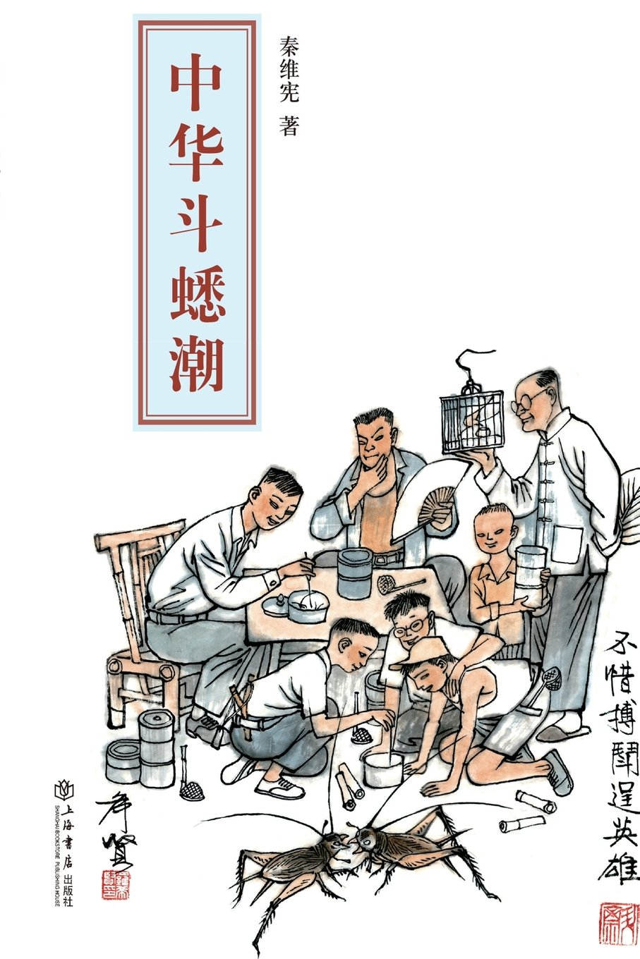 Cricket Fighting in China (Chinese Edition)