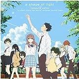 映画 聲の形 オリジナル・サウンドトラック a shape of light[形態A]