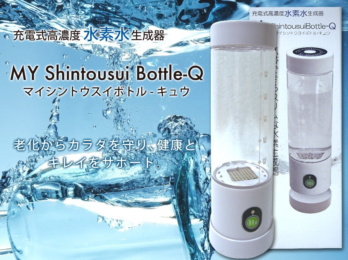 Rechargeable high concentration hydrogen water generator My Shintousui Bottle - Q from Japan
