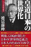 皇道日本の世界化