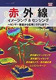 赤外線イメージング&センシング~センサ・部品から応用システムまで~ 2018/08/08 (2018-08-08) [雑誌]